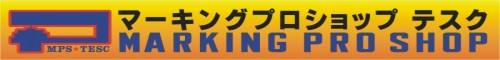 テスク 刺繍 プリント   記念品 大阪柏原市のマーク加工専門店